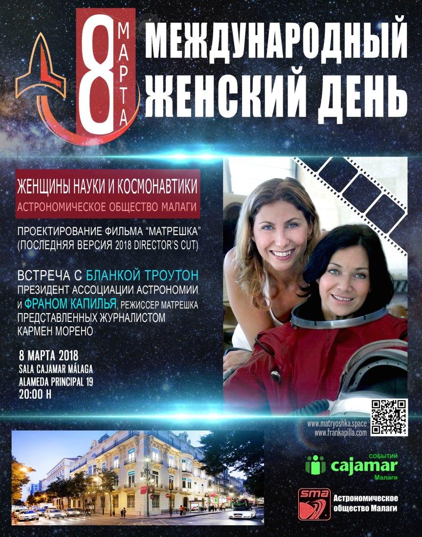 mujeres_dia_ruso