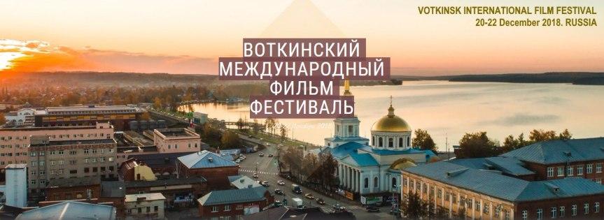 """""""Matryoshka"""" entra en la sección oficial del Festival de cine internacional de VOTKINSK, enRusia"""